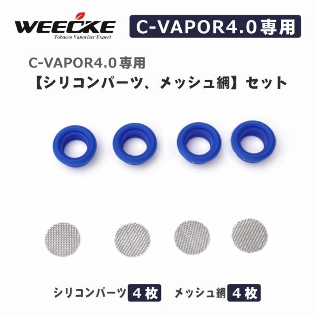WEECKE CVAPOR4.0【シリコンパーツ、メッシュ網】...