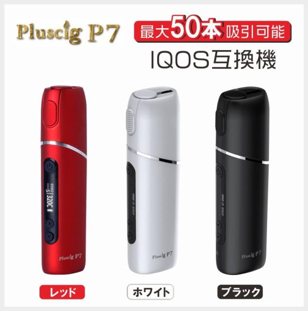 Pluscig P7【iQOS アイコス互換機】ヒートスティ...