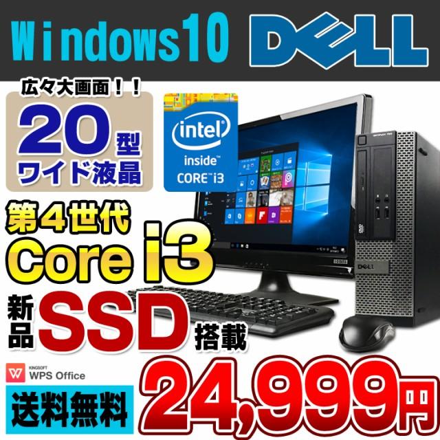 新品SSD120GB搭載 20型ワイド液晶セット DELL Opt...