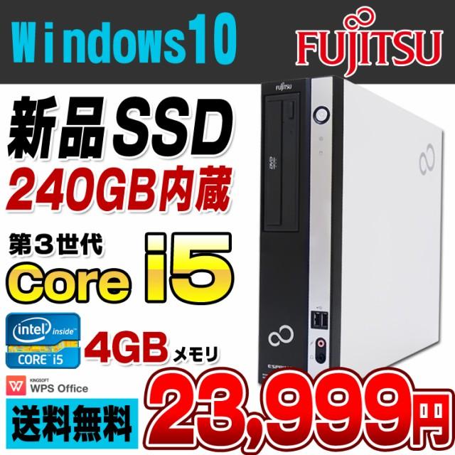 新品SSD240GB 第3世代 Corei5 3470 富士通 ESPRIM...
