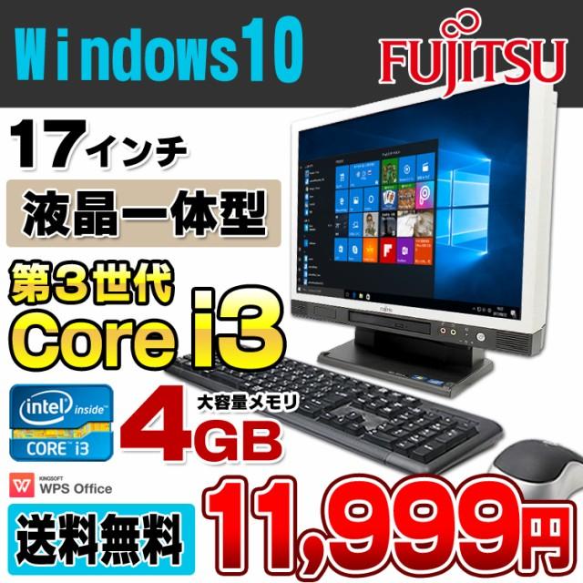 デスクトップパソコン 17型液晶一体型 中古 富士...