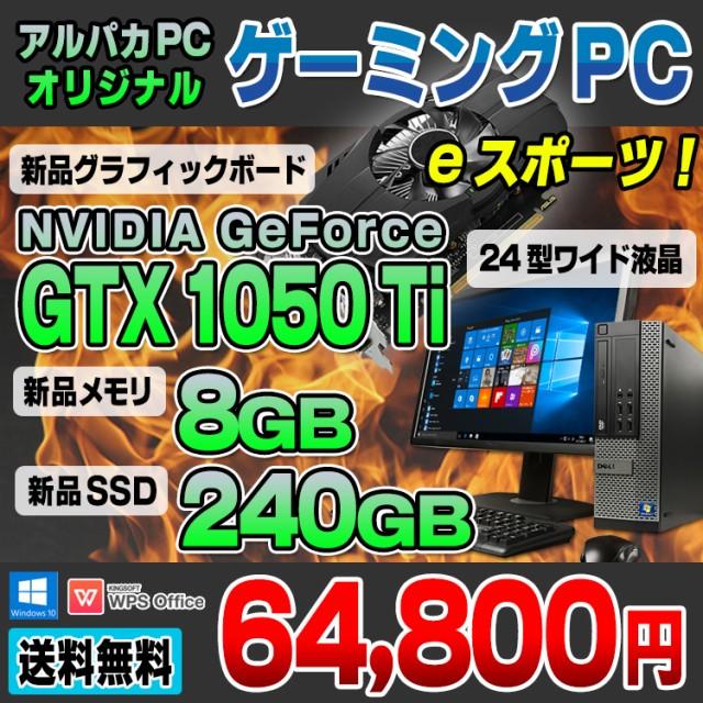 ゲーミングPC GeForce GTX 1050 Ti 24ワイド液晶...