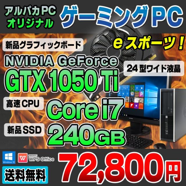 ゲーミングPC 24型ワイド液晶SET GeForce GTX 105...