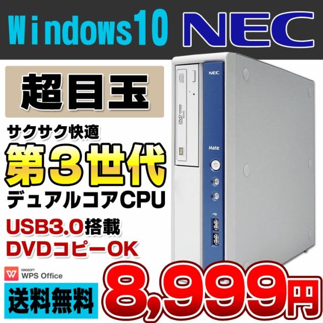 送料無料 Office付き 第3世代 Pentium G2020 デス...