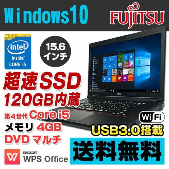 高速 第4世代 Corei5 4300M SSD120GB 富士通 LIFE...