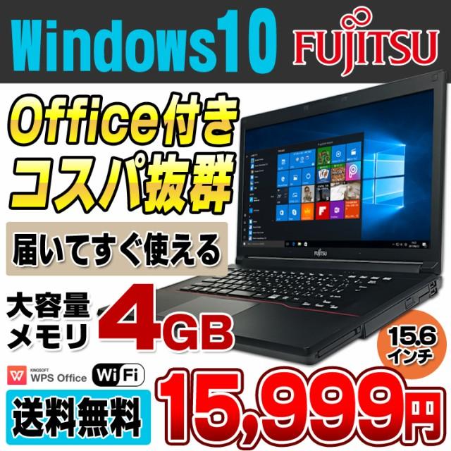 富士通 LIFEBOOK A553/G Celeron B730 メモリ4GB ...