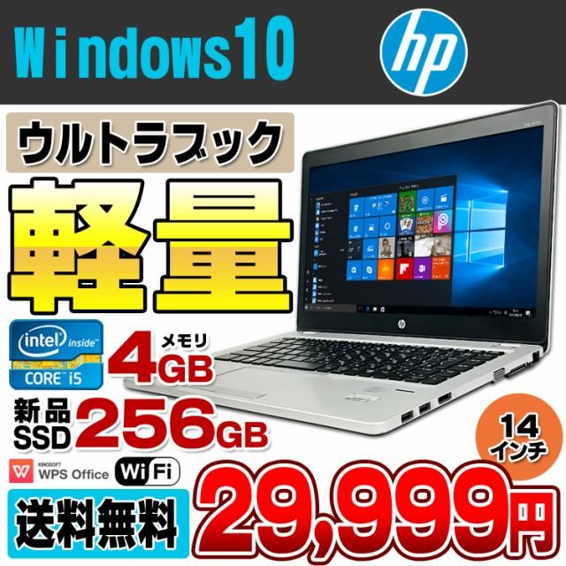 ノートパソコン 中古 HP EliteBook Folio 9470m U...