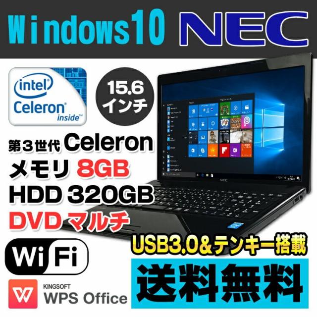 メモリ8GB NEC VersaPro VJ19E/FW-H 第3世代 Cel ...