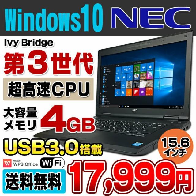第3世代高速CPU+メモリ4GB 15.6ワイド NEC Versa...