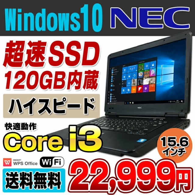 超高速SSD120GB NEC VersaPro VK24L/X-B 15.6型ワ...
