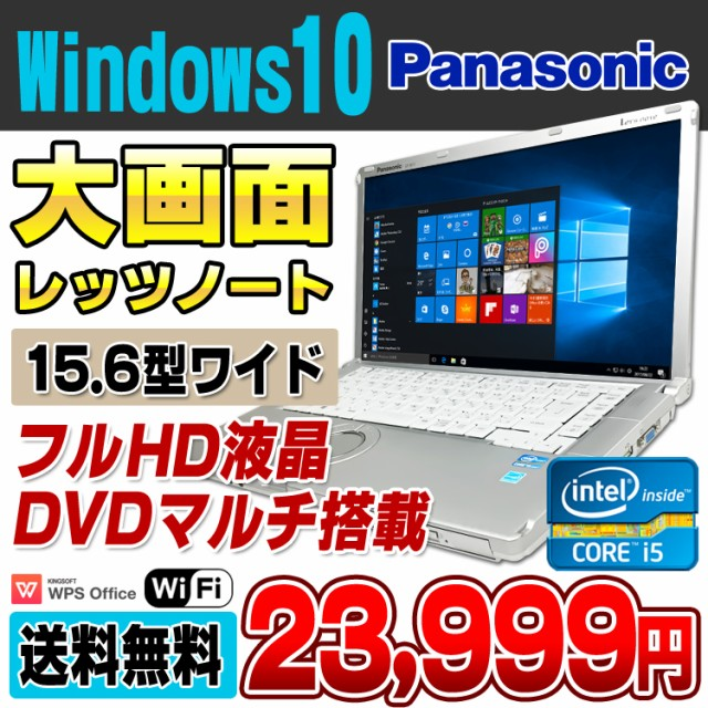 軽量 15.6型 Panasonic Let's note CF-B11 Core i...