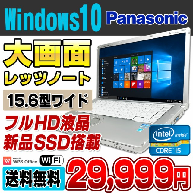 新品SSD240GB搭載 Panasonic Let's note CF-B11 C...