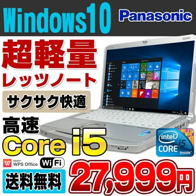 軽量 14.1型ワイド Panasonic Let's note CF-F10 ...
