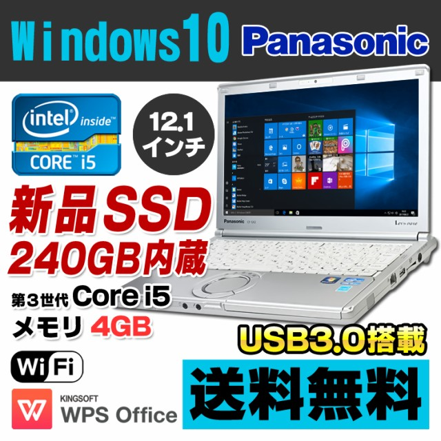 新品SSD240GB搭載 Panasonic Let's note CF-NX2 1...