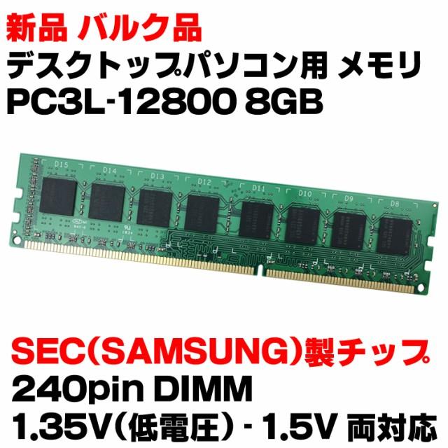 新品 バルク デスクトップパソコン用 メモリ PC3L...