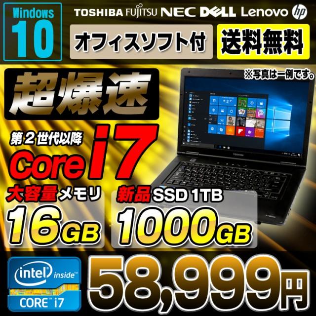 中古パソコン 中古ノートパソコン Windows10 Core...