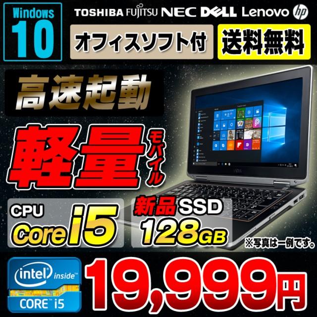 送料無料 新品SSD128GB 軽量 おまかせモバイルノ...