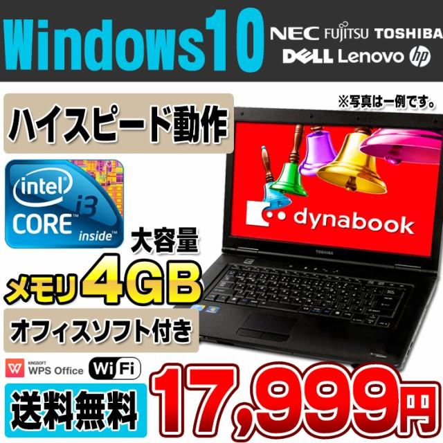 高速動作 店長おまかせ ノートパソコン Core i3 ...