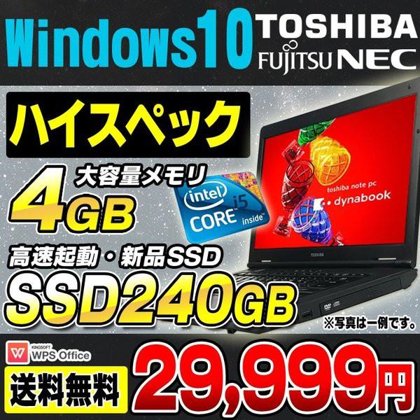 新品SSD240GB搭載 中古 ノートパソコン ノートPC ...