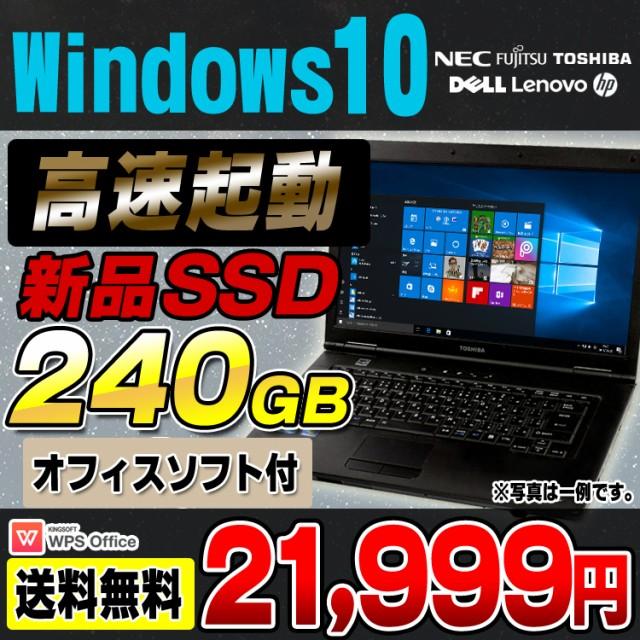 新品SSD240GB搭載 おまかせノートPC Cerelon メモ...
