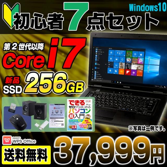 ノートパソコン 中古 初心者PC入門セット Windows...