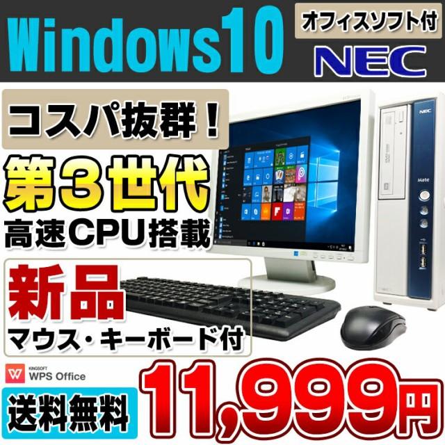 コスパ抜群 NEC Mate MK29R/B-G デスクトップ 17...