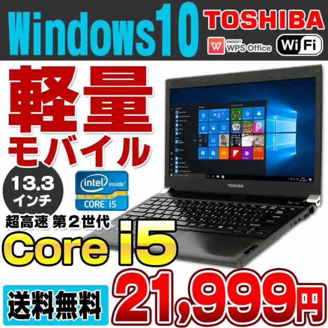 ビジネスにも◎ Corei5 2520M メモリ4GB 東芝 dyn...