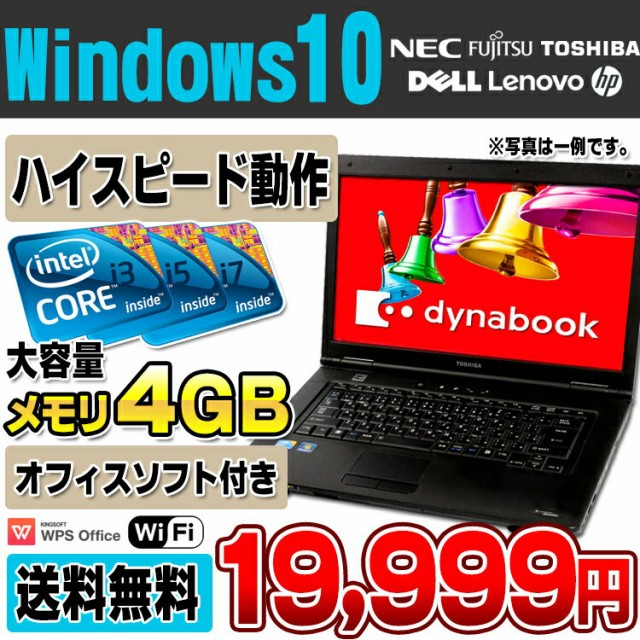 Windows10 高速動作 店長おまかせ ノートパソコン Corei3以上 メモリ4GB HDD160GB DVDROM 15ワイド Office付き 東芝 富士通 DELL 中古