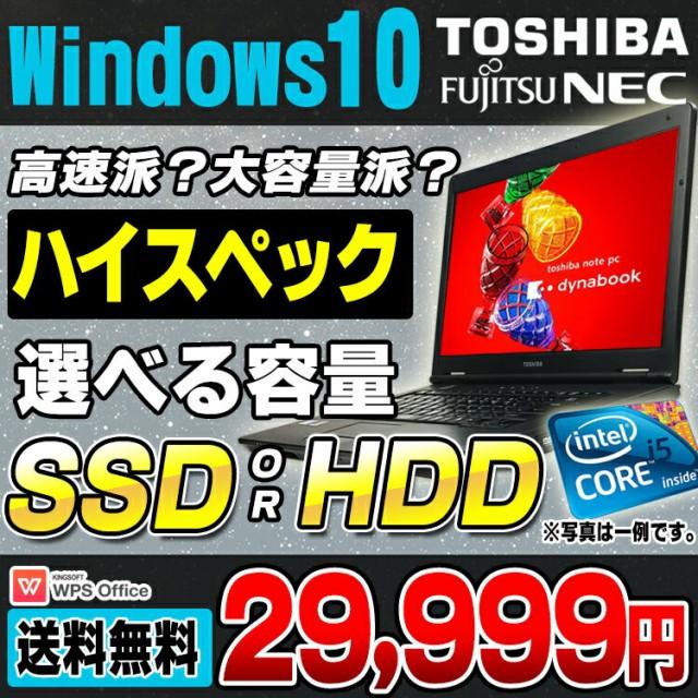 選べる容量!新品SSDor大容量HDD 店長おまかせノ...