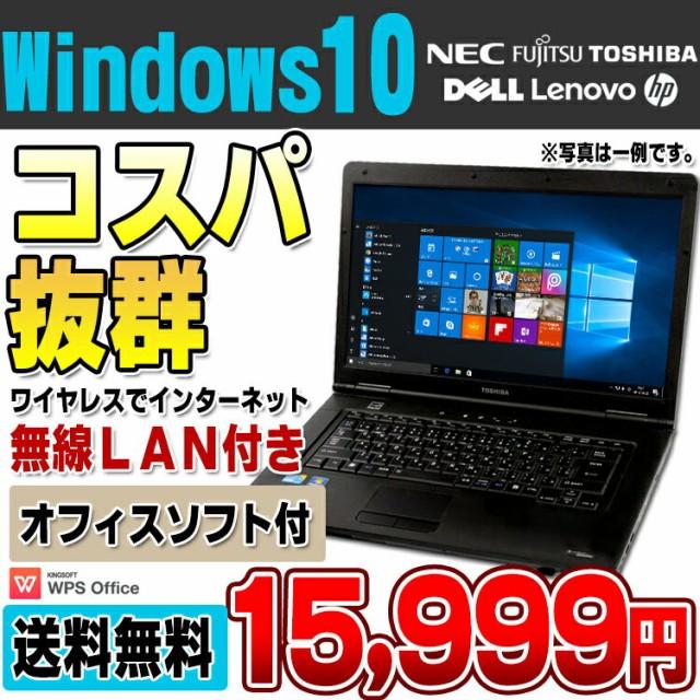 コスパ抜群 Officeソフト付き Windows10搭載 店長...