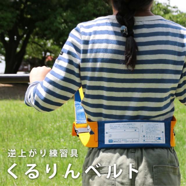 【メール便】くるりんベルト 鉄棒 逆上がり練習用...