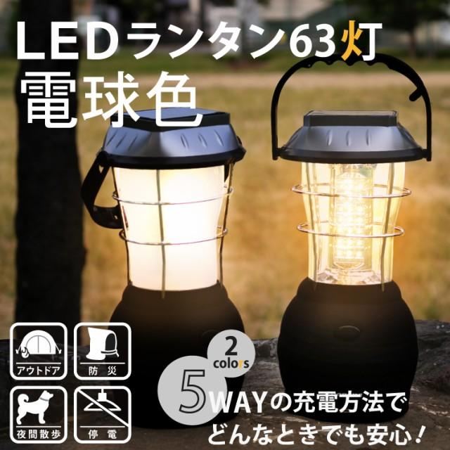 キャッシュレス還元 【停電・防災対策】LED ラン...