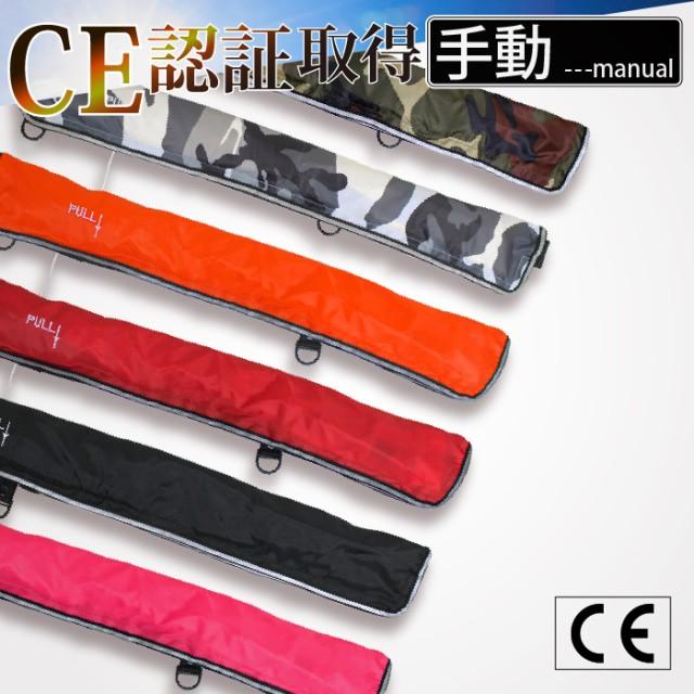 【ポイント10倍】ライフジャケット ベルト タイプ...