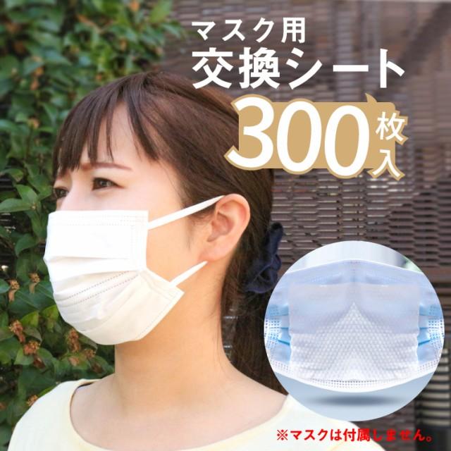 マスク フィルター 300枚 マスクではございません...