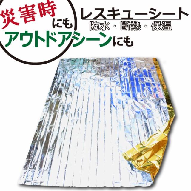 レスキューシート ブランケット型 防災グッズ ア...