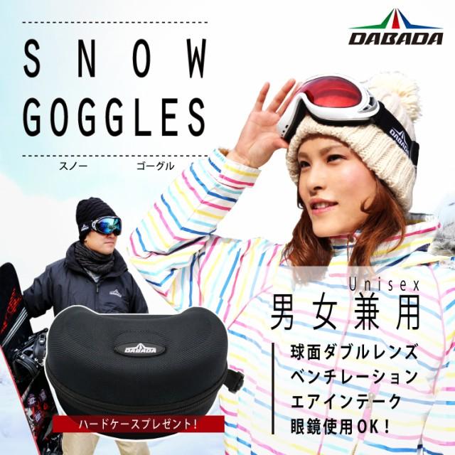 スノーゴーグル【フルフレーム】ケース付き メン...