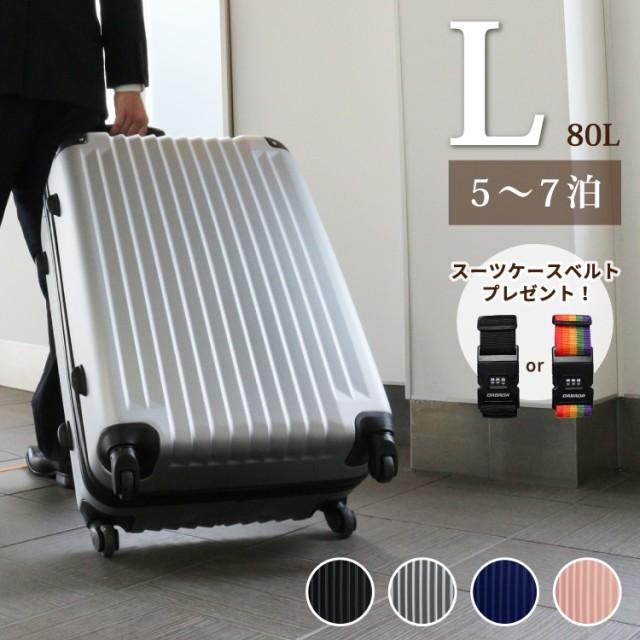 キャッシュレス還元 スーツケース キャリーバック...