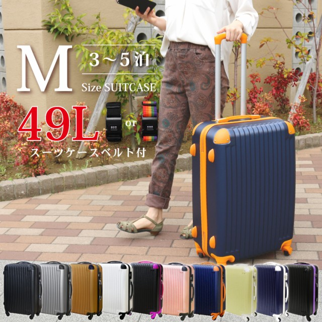 スーツケース キャリーバック 【 Mサイズ 】3日〜...