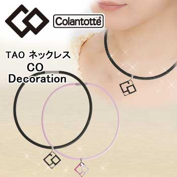 【選べる無料ラッピング】【送料無料】Colantotte...