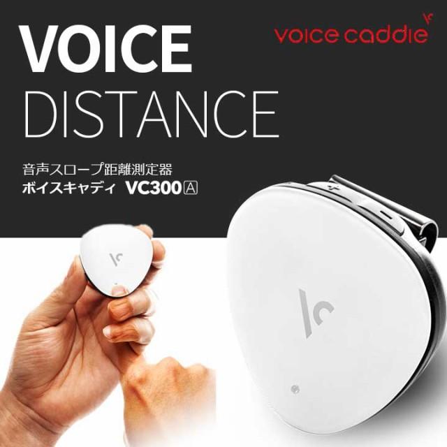 ボイスキャディ VC300A 音声スロープ距離測定器 G...