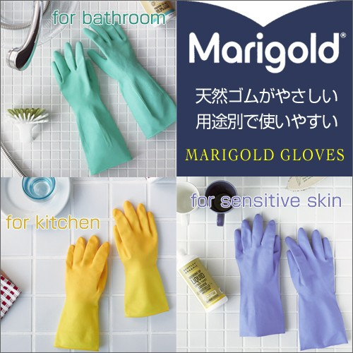 MARIGOLD GLOVES マリーゴールド グローブ キッチ...