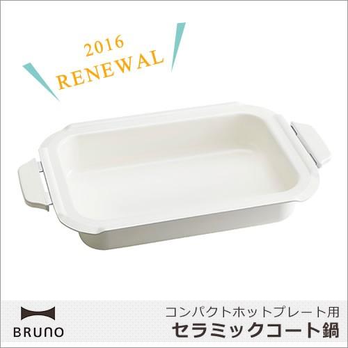 BRUNO コンパクトホットプレート用 セラミックコ...