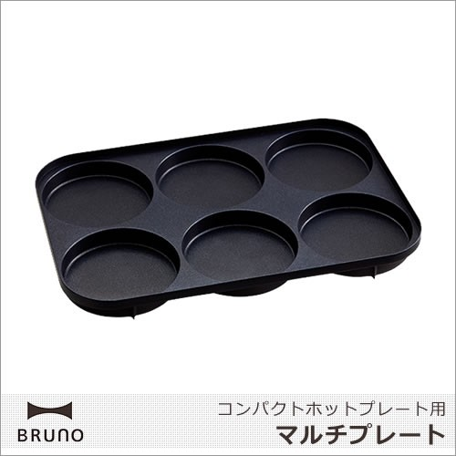 BRUNO コンパクトホットプレート用 マルチプレー...