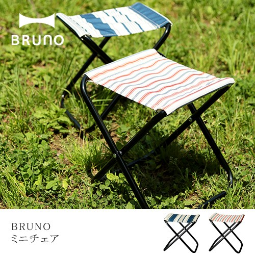 折りたたみ椅子 BRUNO ブルーノ ミニチェア スト...