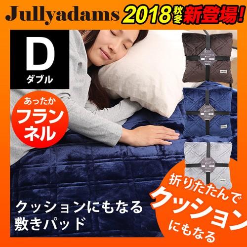 Jullyadams 敷きパッド ダブルサイズ あったか ク...