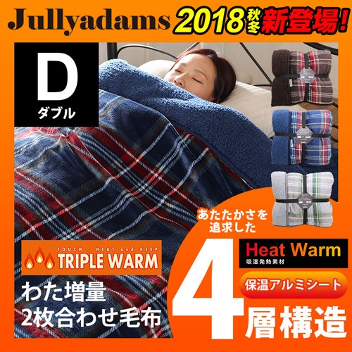 Jullyadams 2枚合わせ毛布 ダブルサイズ わた入り...