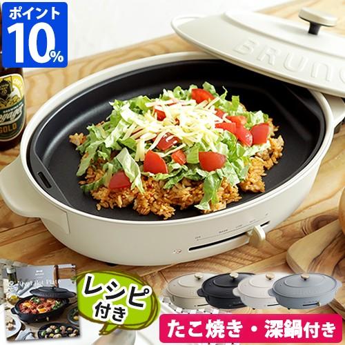 ホットプレート ブルーノ レシピ付き BRUNO crassy+ オーバルホットプレート BOE053 たこ焼き 深鍋 焼肉 鍋 小型 おしゃれ 基本のセット