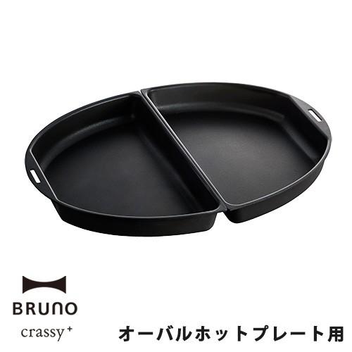 ブルーノ BRUNO crassy+ オーバルホットプレート...