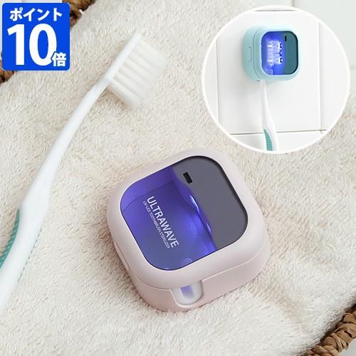 充電式歯ブラシ除菌キャップ MDK-TS03 歯ブラシキ...
