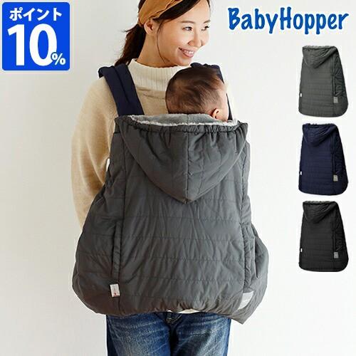 防寒ケープ 2019年モデル Baby Hopper ベビーホッ...